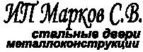 Стальные двери и металлоконструкции ИП Марков С.В.